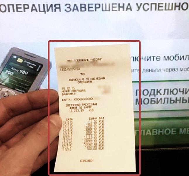 kak-raspechatat-chek-v-sberbank-onlajn-cherez-bankomat3.jpg