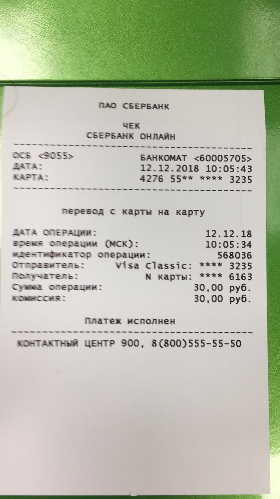 kak-raspechatat-chek-v-sberbank-onlajn-cherez-bankomat4.jpg