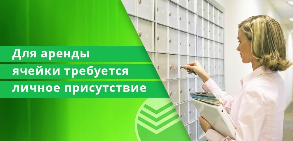 stoimost-arendy-bankovskoj-yachejki-v-sberbanke-2.jpg
