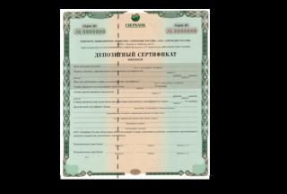 Как обналичить сертификат на предъявителя в Сбербанке?