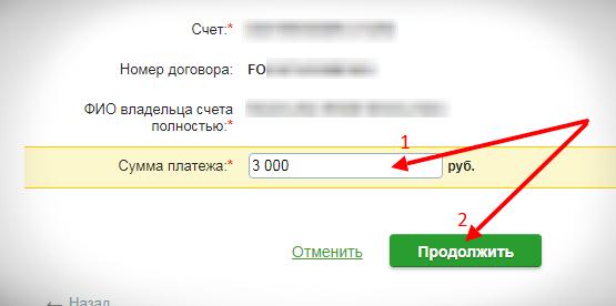 QR код Сбербанка   Оплата по QR коду через Сбербанк