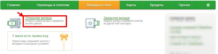 Вклады в Сбербанке онлайн