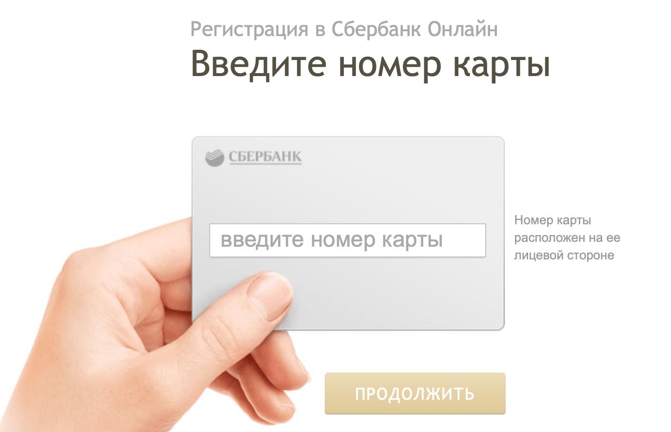 Сбербанк Онлайн Регистрация по номеру карты